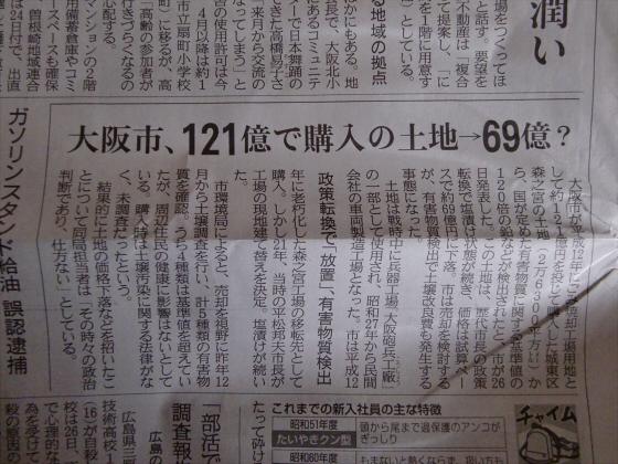 産経新聞14-3・4-12