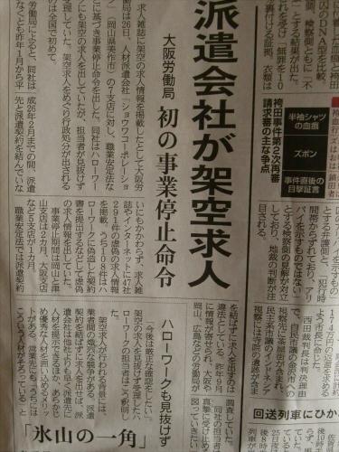 産経新聞14-3・4-13