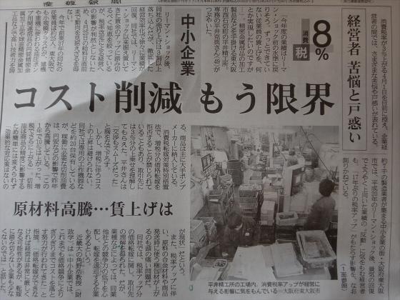 産経新聞14-3・4-15