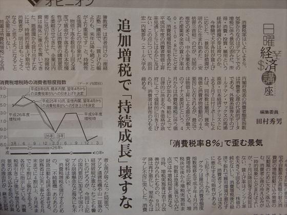 産経新聞14-3・4-16