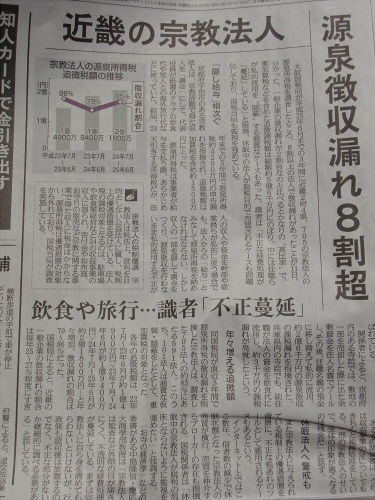 産経新聞14-3・4-17