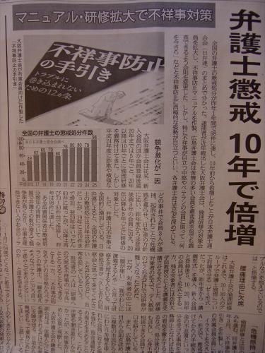 産経新聞14-3・4-18