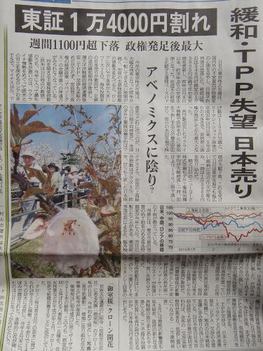 産経新聞14-3・4-20