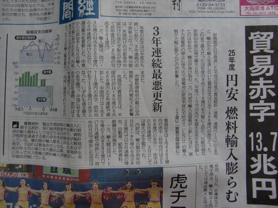 産経新聞14-3・4-21