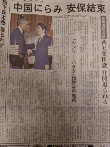 産経新聞14-3・4-23