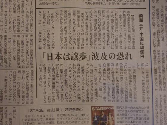 産経新聞14-3・4-24