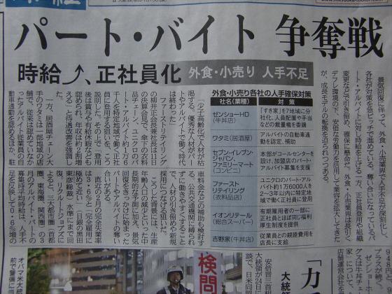 産経新聞14-3・4-25