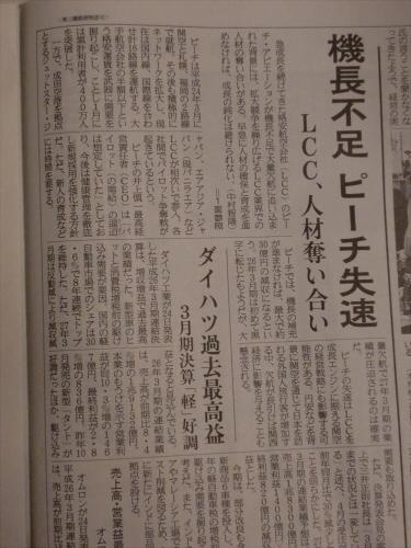 産経新聞14-3・4-27