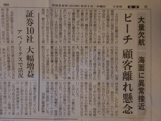産経新聞14-3・4-28