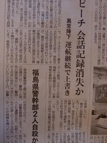 産経新聞14-3・4-29