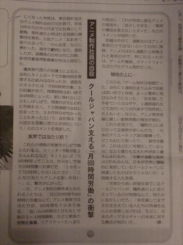 産経新聞14-3・4-30