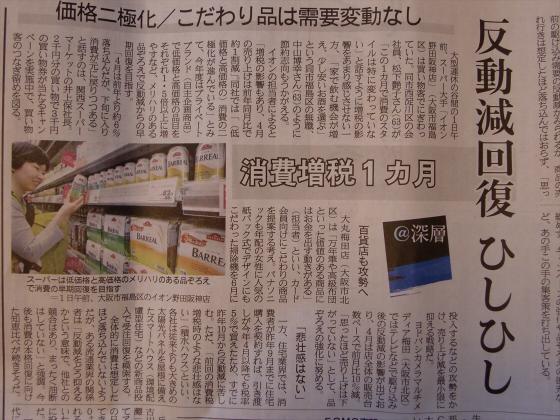 産経新聞14-3・4-31