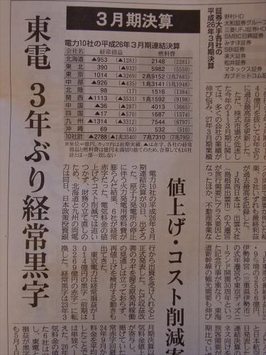 産経新聞14-3・4-32