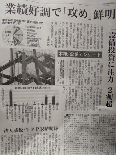 産経新聞14-3・4-34