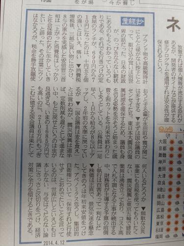 産経新聞14-3・4-36
