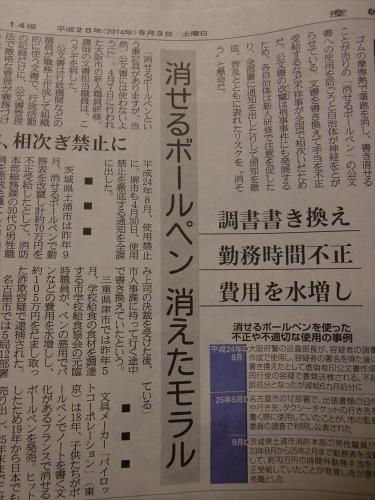 産経新聞14-3・4-37
