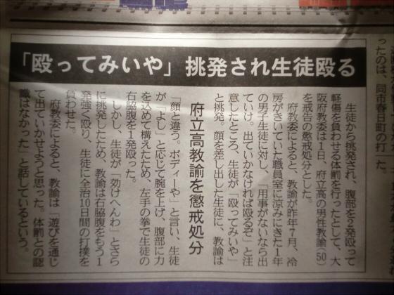産経新聞14-3・4-39