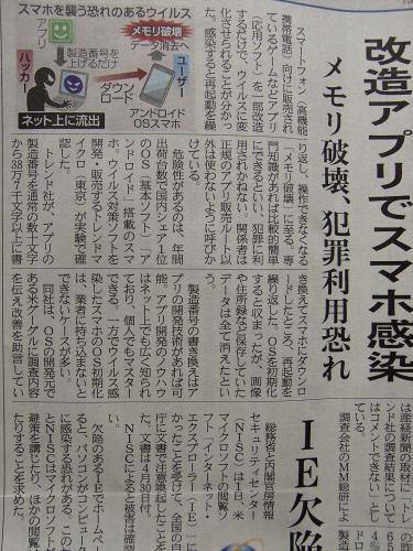 産経新聞14-3・4-40
