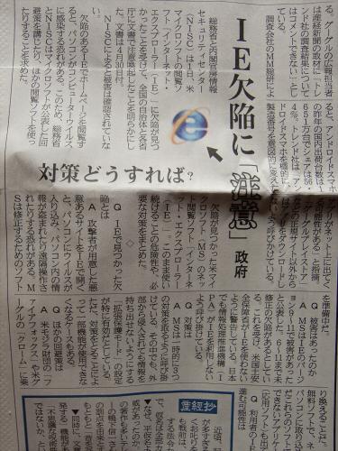 産経新聞14-3・4-41