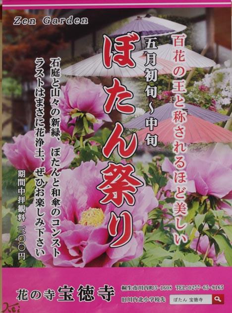 20140506ボタン_宝徳寺01