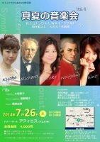 真夏の音楽会2