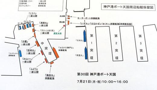 ボート天国@第13回Kobe Love Port・みなとまつり-1