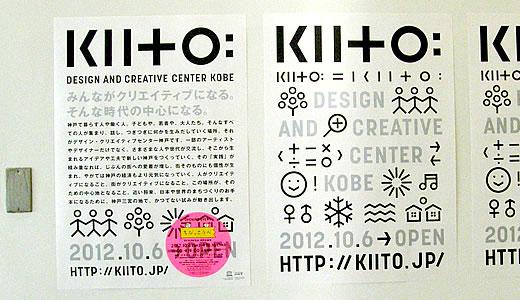 KIITOグランドオープン-4