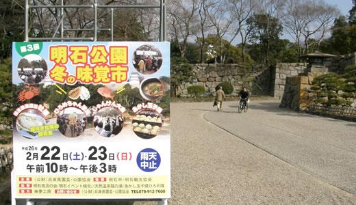 明石冬の味覚市2014-1
