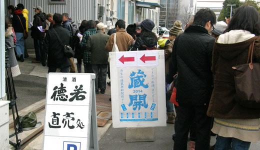 明石冬の味覚市、明石市立文化博物館&徳若蔵開き-3