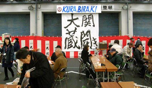 大関蔵開き&沢の鶴蔵開き2014-1