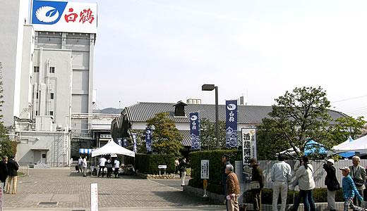白鶴酒蔵開放・KOBEパンの日-1