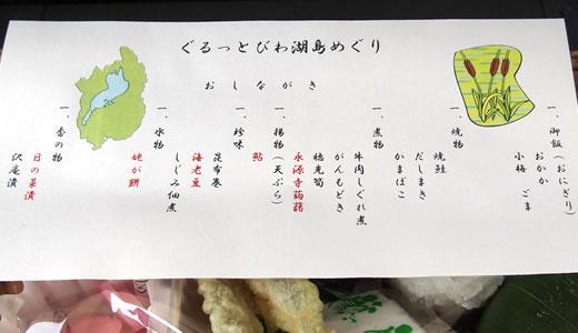 ぐるっとびわ湖島めぐり(7)-2