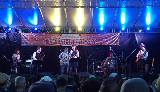 新開地音楽祭2014-5