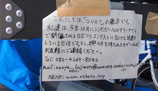 第11回神戸大学海事科学部 深江祭-3
