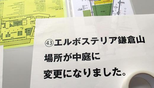 KIITOマルシェ(2)-3