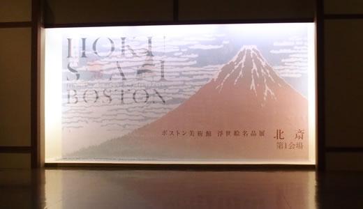 北斎人気はスゴイ!@神戸市立博物館(2)-4