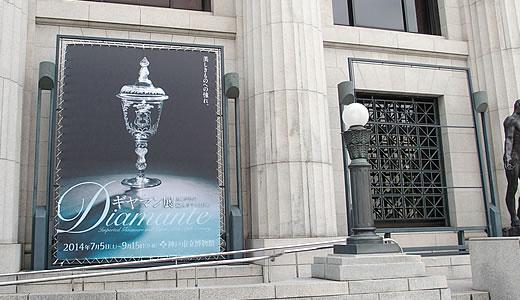 ギヤマン展@神戸市立博物館-2