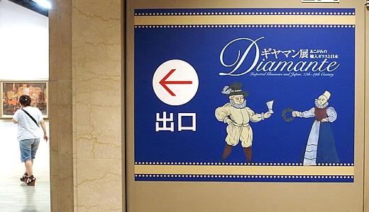 ギヤマン展@神戸市立博物館(2)-2