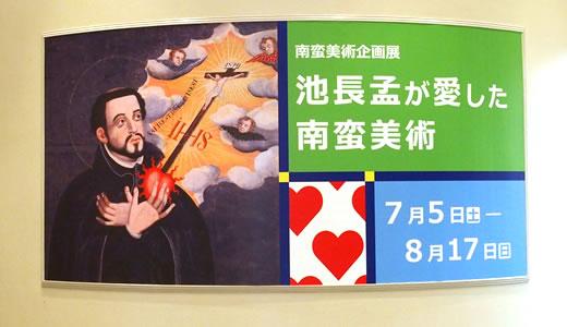 ギヤマン展@神戸市立博物館(2)-3