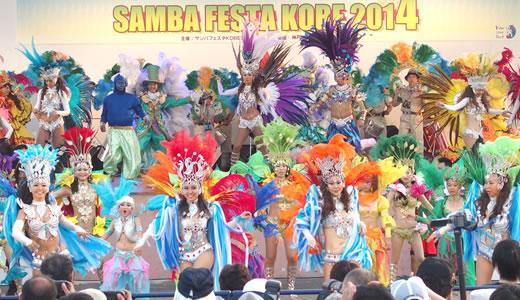 サンバフェスタKOBE2014-2