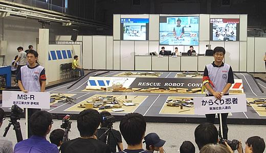 レスキューロボットコンテスト2014@KIITO-3