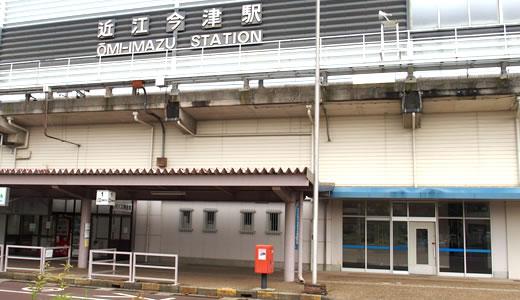 青春18きっぷの旅@琵琶湖一周(6)-1