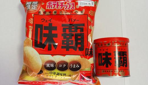味覇・ウェイパァー味のポテトチップス誕生