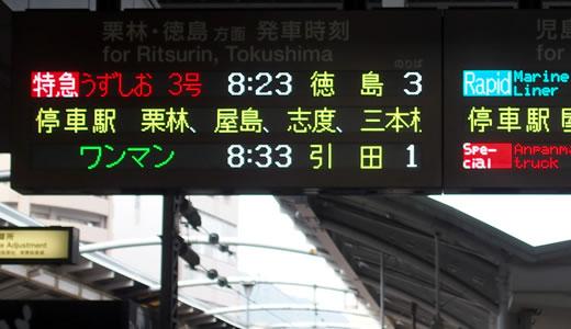 青春18きっぷの旅@うどんとお好み焼き(3)-5