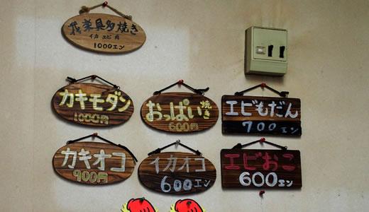 青春18きっぷの旅@うどんとお好み焼き(8)-5