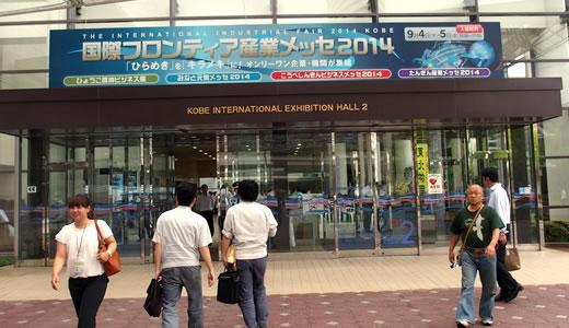 国際フロンティア産業メッセ2014-1