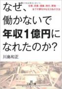 なぜ働かないで年収1億円になれたのか?
