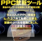 PPC禁断ツール「パンドラ2」