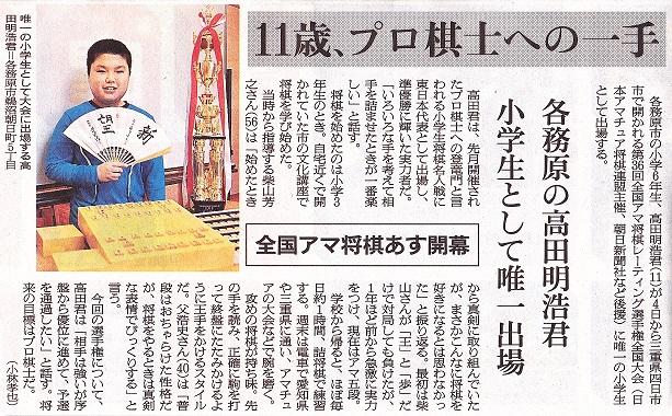 2014-5-3朝日新聞朝刊