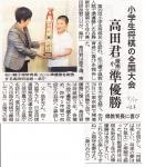 2014-5-15岐阜新聞記事